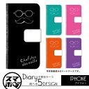 iPhone7 iPhone7 Plus スマホケース シンプルひげ( iPhoneSE iPhone6S iPhone6sPlus iPhone6 iphone5S iphone5C iphone5 アイフォン7 アイフォン7プラス アイフォンSE アイフォン6s アイフォン5s アイフォーン) スマホカバー オシャレ かわいい 手帳ケース