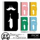 iPhone7 iPhone7 Plus スマホケース ひげネクタイ( iPhoneSE iPhone6S iPhone6sPlus iPhone6 iphone5S iphone5C iphone5 アイフォン7 アイフォン7プラス アイフォンSE アイフォン6s アイフォン5s アイフォーン) スマホカバー オシャレ かわいい 手帳ケース