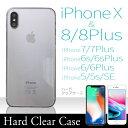 iPhone7ケース ハード ケース スマホケース iPhone7Plus iPhoneSE iPhone6 iPhone6plus iPhone5s iPhone5 アイフォンSE アイフォン7 アイフォン6s iPhone アイフォン クリア アイフォーン 透明 無地 シンプル スマホカバー 10P01Oct16