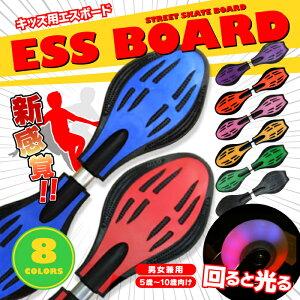エスボード 子供用 ミニモデル タイヤ キッズ 子供 大人 スケボー |essボード おもちゃ スケートボード ボード 小学生 男の子 女の子 ジュニア 誕生日 プレゼント 送料無料 sボード ミニ 有酸素運動 2輪