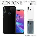 スマホケース ハード ケース ZenFone Live ZA550KL ZenFone4 Max Pro Zenfone ZD552KL AR Zenfone3 Deluxe Zenfone Go Zenfone 2 Laser Zenfone Selfie Zenfone2 Zenfone5 ゼンフォン レーザー セルフィー 無地 シンプル スマホカバー
