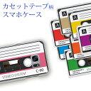 【カセットテープ 8colors】Android One X5 X4 X3 X2 X1 S5 S4 S3 S2 S1 Galaxy S10 SC-03L S10+ SC-04L Zenfone Max Plus M1 ZB570TL ..