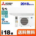 [MSZ-BXV5618S-W] 三菱 ルームエアコン BXVシリーズ 霧ヶ峰 コンパクトモデル 冷...