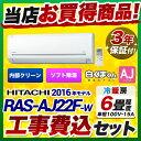 【台数限定!お得な工事費込セット(商品+基本工事)】[RAS-AJ22F-W]カード払いOK!日立 ルームエアコン 白くまくん AJシリーズ 冷暖房:6畳程度 ...