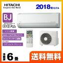 [RAS-BJ22H-W] 日立 ルームエアコン BJシリーズ 白くまくん ベーシックモデル 冷房/暖房:6畳程度 2018年モデル 単相100V・15A くらし..