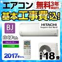 【工事費込セット(商品+基本工事)】[RAS-BJ56G2-W] 日立 ルームエアコン BJシリーズ 白くまくん ベーシックモデル 冷暖房:18畳程度..