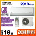 [RAS-BJ56H2-W] 日立 ルームエアコン BJシリーズ 白くまくん ベーシックモデル 冷房/暖房:18畳程度 2018年モデル 単相200V・20A くら..