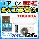 【工事費込セット(商品+基本工事)】[RAS-C806DRH-W] 東芝 ルームエアコン C-DRHシリーズ 大清快 冷房/暖房:26畳程度 2017年モデル ..
