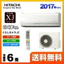 [RAS-XJ22G-W] 日立 ルームエアコン XJシリーズ 白くまくん プレミアムモデル 冷暖房:6畳程度 / 六畳 2017年モデル 単相100V・15A く..