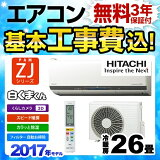 【工事費込セット(商品+基本工事)】[RAS-ZJ80G2-W] 日立 ルームエアコン ZJシリーズ 白くまくん ハイグレードモデル 冷暖房:26畳程度 2017年モデル 単相200V・20A くらしカメラ3D搭載 スターホワイト 【送料無料】 【工事費込みセット】 【設置費込み】