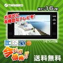 [VB-BS163-W]カード払いOK!ツインバード 浴室テレビ 16V型浴室テレビ Full HD1920 x 1080 約 207万画素 16V型 LED ...