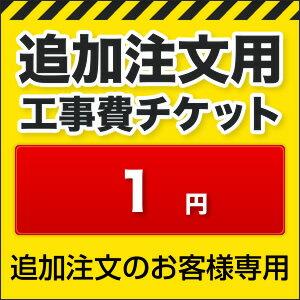 [CONSTRUCTION-Z-1]【追加注文のお客様専用】 1円 追加工事費 工事見積無料! 工事費