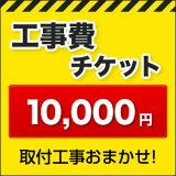 カード払いOK!工事費 10000円