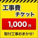 カード払いOK!工事費 1000円