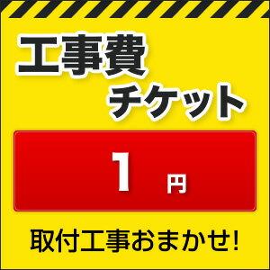 工事費 1円 当工事費は担当より必要に応じてご注文のお願いをした場合のみ、ご注文をお願い致します。