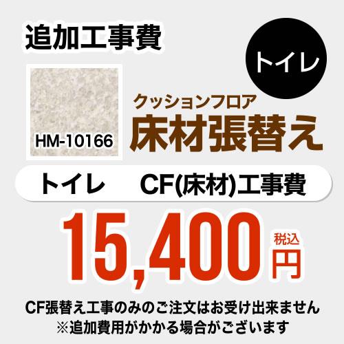 [FLOOR-TOILET-08] 【工事費+材...の商品画像