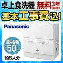 【工事費込セット(商品+基本工事)】[NP-TA1-W] パナソニック 卓上型食器洗い乾燥機