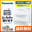 [NP-TM9-W]カード払いOK!パナソニック 卓上型食器洗い乾燥機 卓上型 パワフルコース 容量:食器点数40点 6人用 上にものが置ける 手前開きタイプ ...