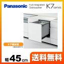 [NP-45KD7W]カード払いOK!【工事対応不可】 パナソニック 食器洗い乾燥機 K7シリーズ フルインテグレートタイプ 幅45cm 約6人分(44点) デ...
