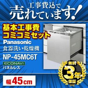 パナソニック 食器洗い ディープ