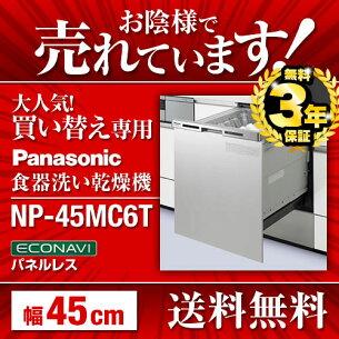 パナソニック 食器洗い ディープタイプ