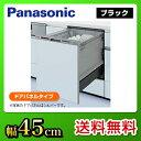 [NP-45RD6K] カード払いOK! パナソニック 食器洗い乾燥機 R6シリーズ ドアパネル型 幅45cm ディープタイプ 約6人分(44点) ブラック ビ...