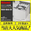 [RKW-404A-SV]カード払いOK!リンナイ 食器洗い乾燥機 ビルトイン食洗機 スリムラインフェイス ビルトイン コンパクトタイプ 約5人分(37点) 幅...