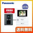 [VL-SV26XL-W]カード払いOK!パナソニック ドアホン テレビドアホン 録画機能搭載 3.5型ワイドカラー液晶ディスプレイ 増設モニター対応 電源直結...
