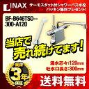 [BF-B646TSD--300-A120]INAX イナックス 浴室水栓 シャワー水栓 蛇口 ビーフィット サーモスタットシャワー金具 浴槽・洗い場兼用 エコ...