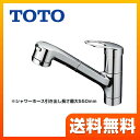 [TKGG32EBR]カード払いOK!TOTO キッチン水栓 キッチン用水栓 GGシリーズ シングル混合水栓(ハンドシャワー・吐水切り替えタイプ) 吐水口:ミク...