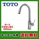 [TKWC35E] TOTO キッチン水栓 コンテンポラリシリーズ(エコシングル水栓) シングルレバー混合栓(台付き1穴タイプ) ハンドシャワータイプ 吐水口:...