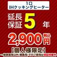 【JBR】5年延長保証※1口IHクッキングヒーター本体をご購入のお客様のみの販売となります