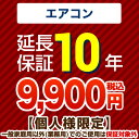 【JBR】10年延長保証(エアコン) 【当店でエアコン本体をご購入の方のみ】
