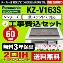 【台数限定!お得な工事費込セット(商品+基本工事)】[KZ-V163S-KJ]カード払いOK!パナソニック IHクッキングヒーター Vシリーズ V1タイプ 幅6...