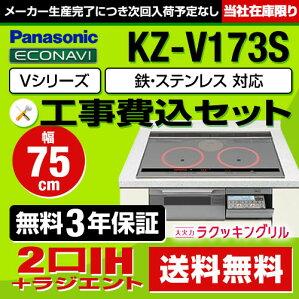 KZ-V173S-KJ