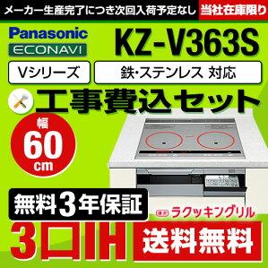 KZ-V363S-KJ
