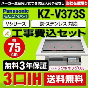 KZ-V373S-KJ