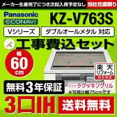 【台数限定!お得な工事費込セット(商品+基本工事)】[KZ-V763S-KJ]カード払いOK!パナソニック IHクッキングヒーター Vシリーズ V7タイプ 幅60cm 3口IH ダブルオールメタル対応 エコナビ ウォームシルバー(トッププレート色) 【送料無料】