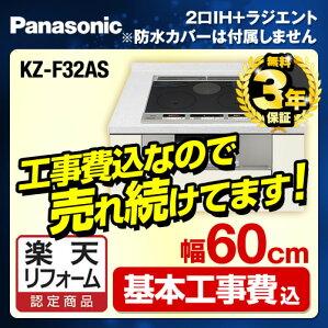 KZ-F32AS-KJ