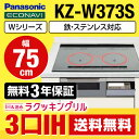 [KZ-W373S] パナソニック IHクッキングヒーター Wシリーズ 3口IH 鉄・ステンレス対応