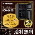 [BCW-69DD]カード払いOK!【特別配送】 SIS株式会社 ワインセラー 容量:上段21.5L/下段46.3L 収納可能本数:上段8本/下段16本 ペルチェ方式 【送料無料】