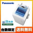 【激安】洗濯機 パナソニック NA-FA70H2-A