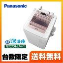 【激安】洗濯機 パナソニック NA-FA70H2-P