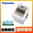 【激安】洗濯機 パナソニック NA-FA80H2-N