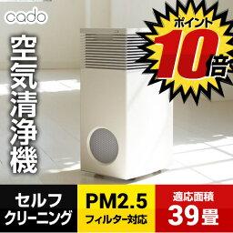 【ポイント10倍】[AP-C500-WH]カード払いOK!カドー 空気清浄機 フォトクレアテクノロジー 適応床面積:?64m2(39畳) PM2.5対応 世界基準CADRで実証の空気清浄能力 ニオイセンサー ホコリセンサー ホワイト 【送料無料】