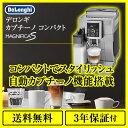 [ECAM23460-S]カード払いOK!デロンギ コーヒーメーカー マグニフィカS カプチーノ コンパクト全自動エスプレッソマシン 水タンク容量:1.8L ラ...