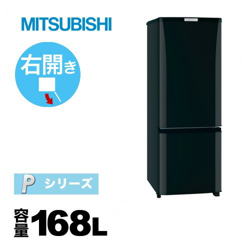[MR-P17A-B] 【特別配送】 三菱 冷蔵...の商品画像