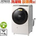 [BD-SX110EL-N] 日立 洗濯機 ヒートリサイクル...