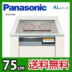 KZ-AL75HS