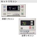 リンナイ ユッコRUXシリーズ用音声ナビリモコン 【浴室 台...